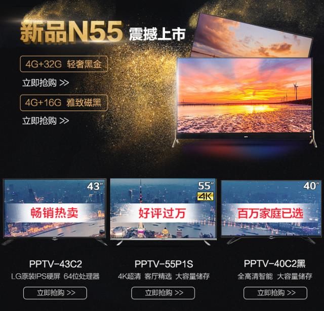挡不住的诱惑,7.10 PPTV智能电视品牌日优惠重启